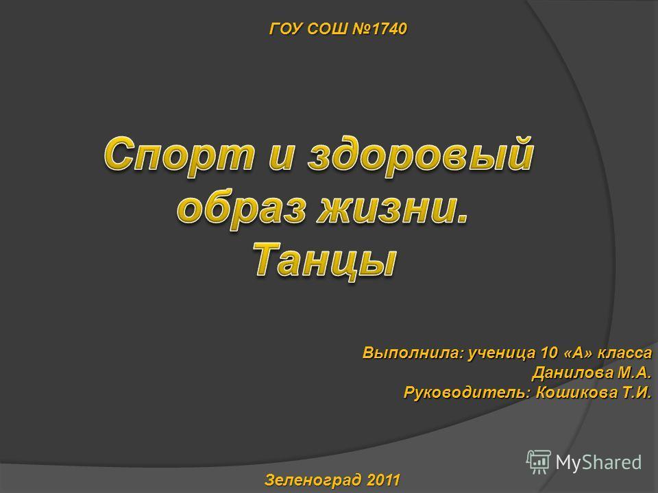 Выполнила: ученица 10 «А» класса Данилова М.А. Руководитель: Кошикова Т.И. ГОУ СОШ 1740 Зеленоград 2011