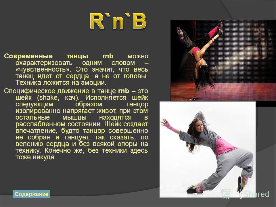 Современные танцы rnb можно охарактеризовать одним словом – «чувственность». Это значит, что весь танец идет от сердца, а не от головы. Техника ложится на эмоции. Специфическое движение в танце rnb – это шейк (shake, кач). Исполняется шейк следующим