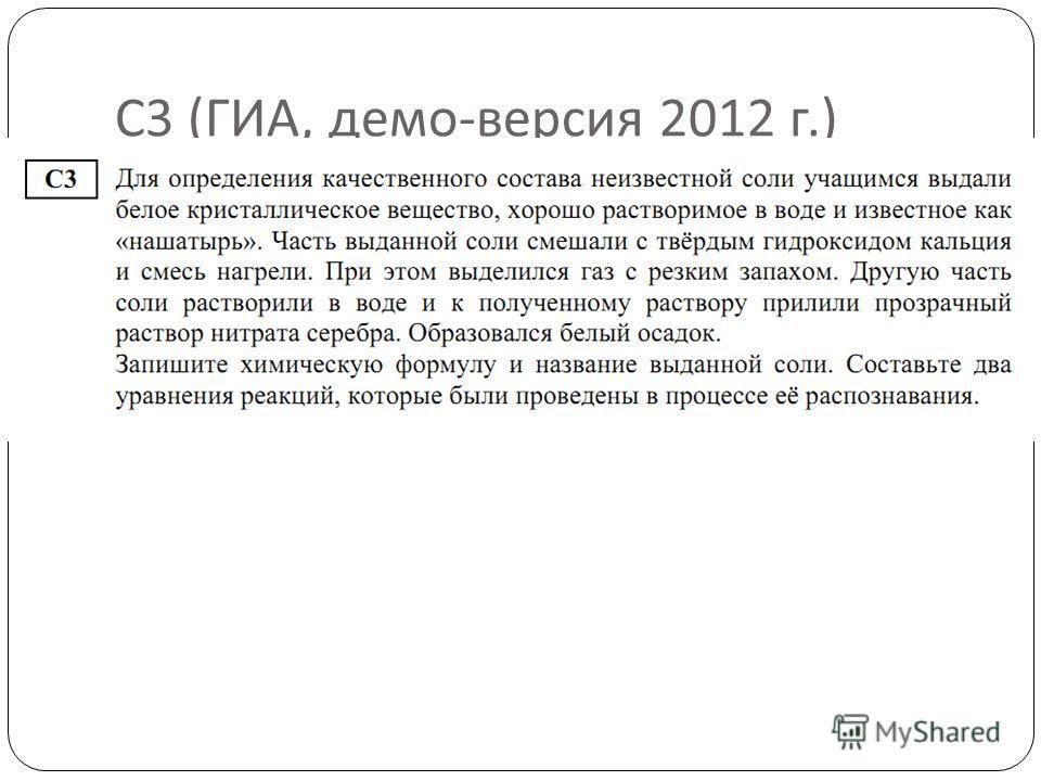 С 3 ( ГИА, демо - версия 2012 г.)