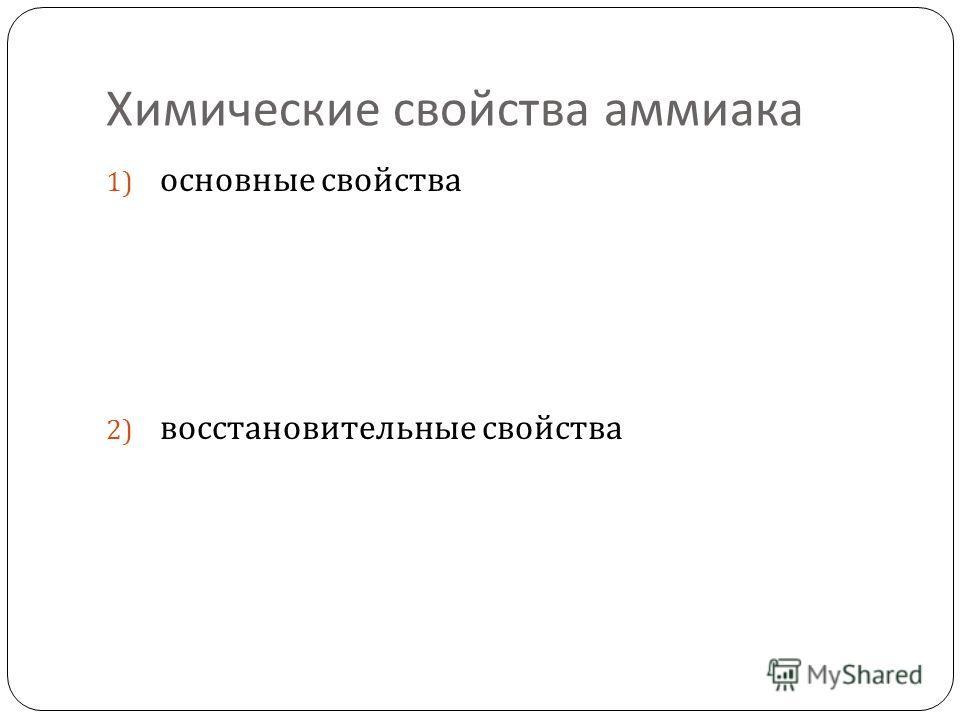 Химические свойства аммиака 1) основные свойства 2) восстановительные свойства