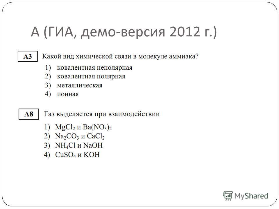 А ( ГИА, демо - версия 2012 г.)