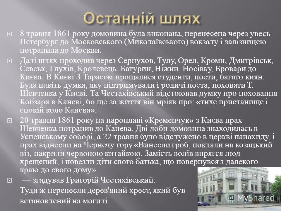 8 травня 1861 року домовина була викопана, перенесена через увесь Петербург до Московського ( Миколаївського ) вокзалу і залізницею потрапила до Москви. Далі шлях проходив через Серпухов, Тулу, Орел, Кроми, Дмитрівськ, Севськ, Глухів, Кролевець, Бату