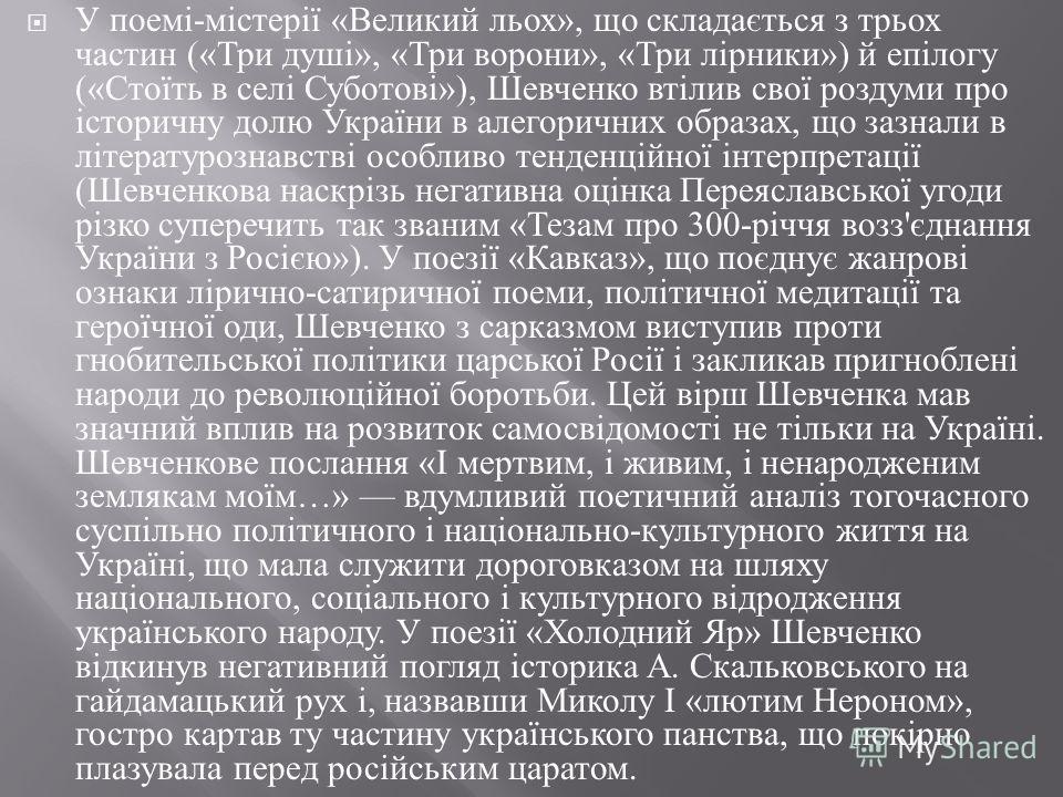 У поемі - містерії « Великий льох », що складається з трьох частин (« Три душі », « Три ворони », « Три лірники ») й епілогу (« Стоїть в селі Суботові »), Шевченко втілив свої роздуми про історичну долю України в алегоричних образах, що зазнали в літ