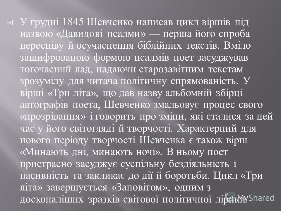 У грудні 1845 Шевченко написав цикл віршів під назвою « Давидові псалми » перша його спроба переспіву й осучаснення біблійних текстів. Вміло зашифрованою формою псалмів поет засуджував тогочасний лад, надаючи старозавітним текстам зрозумілу для читач