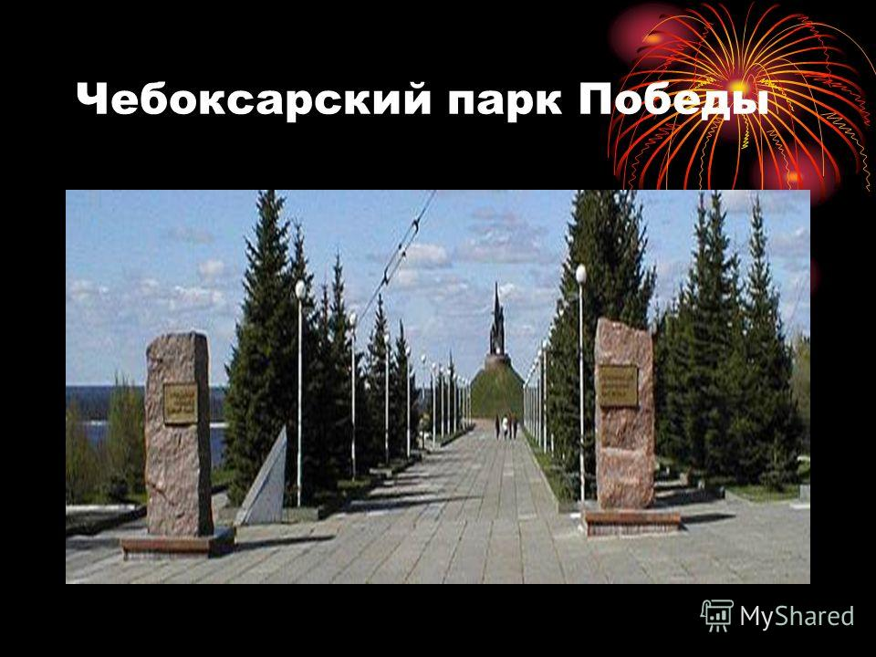Чебоксарский парк Победы