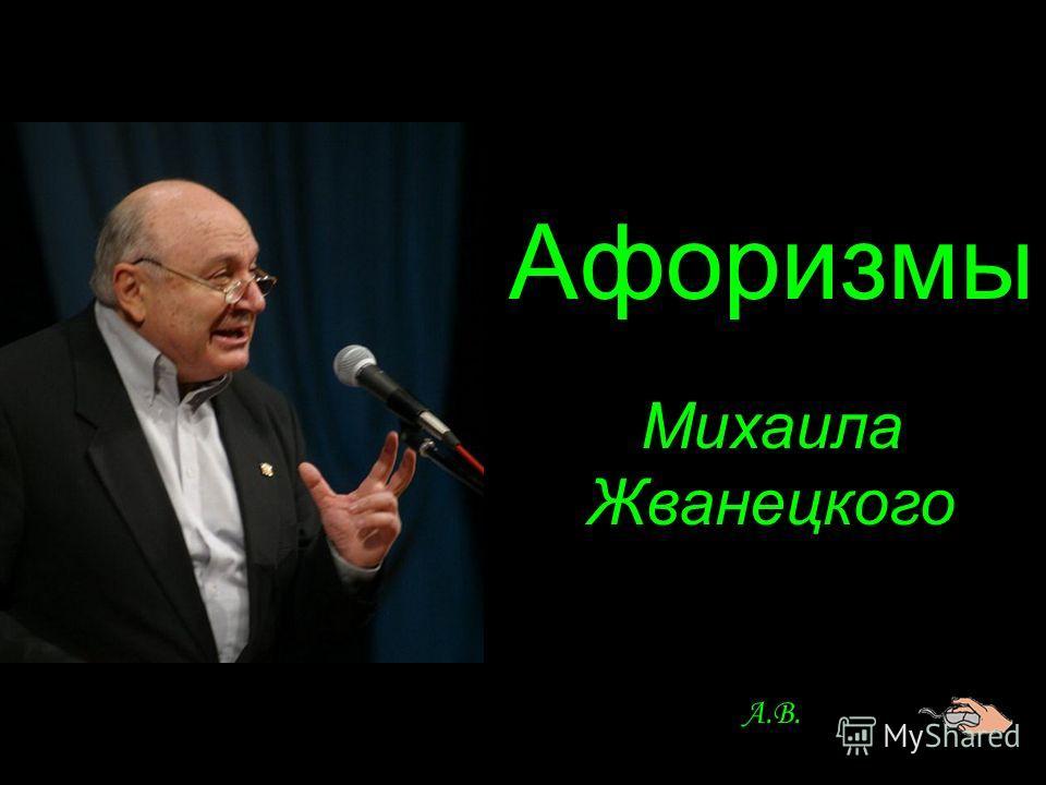 Афоризмы Михаила Жванецкого A.B.