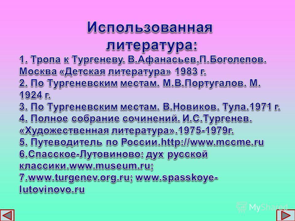 Служению своей стране, своему народу была посвящена каждая строка творческого наследия И.С. Тургенева. На его книгах воспитывались поколения лучших людей нашей страны. Прошло почти полтораста лет с тургеневского времени, но по-прежнему жива благодарн