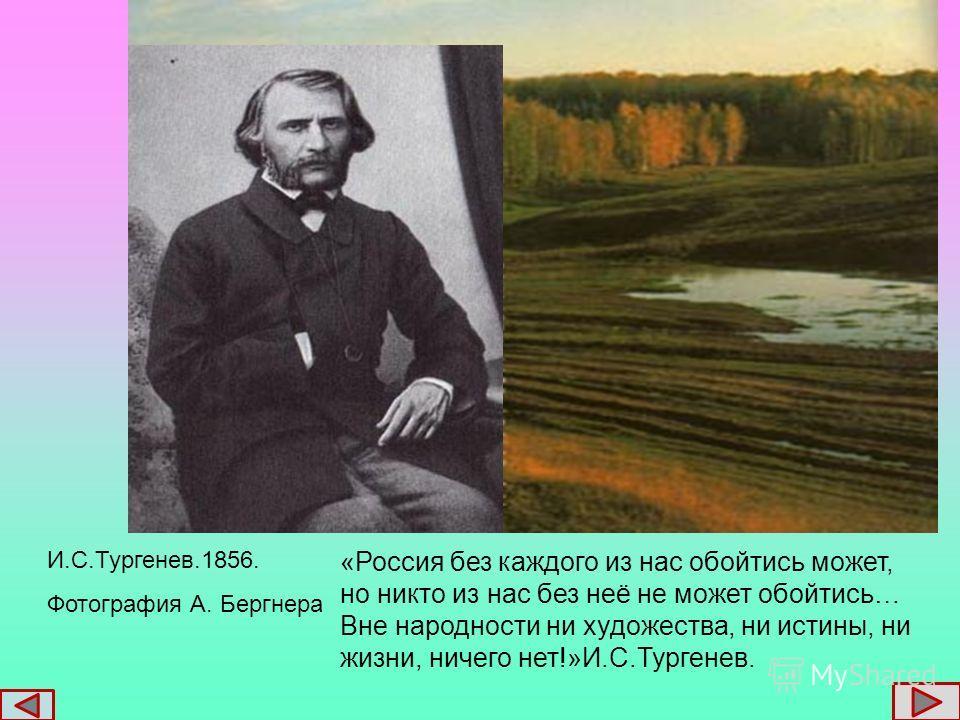 ЦЕЛЬ: Познакомить с родовой усадьбой И.С.Тургенева, чтобы лучше его почувствовать и понять