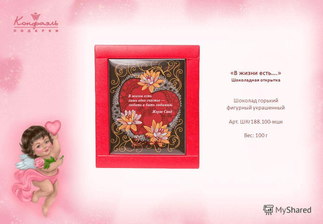 Шоколад горький фигурный украшенный Арт. ШКг188.100-мшк Вес: 100 г «В жизни есть….» Шоколадная открытка
