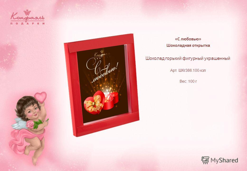 «С любовью» Шоколадная открытка Шоколад горький фигурный украшенный Арт. ШКг386.100-кзл Вес: 100 г