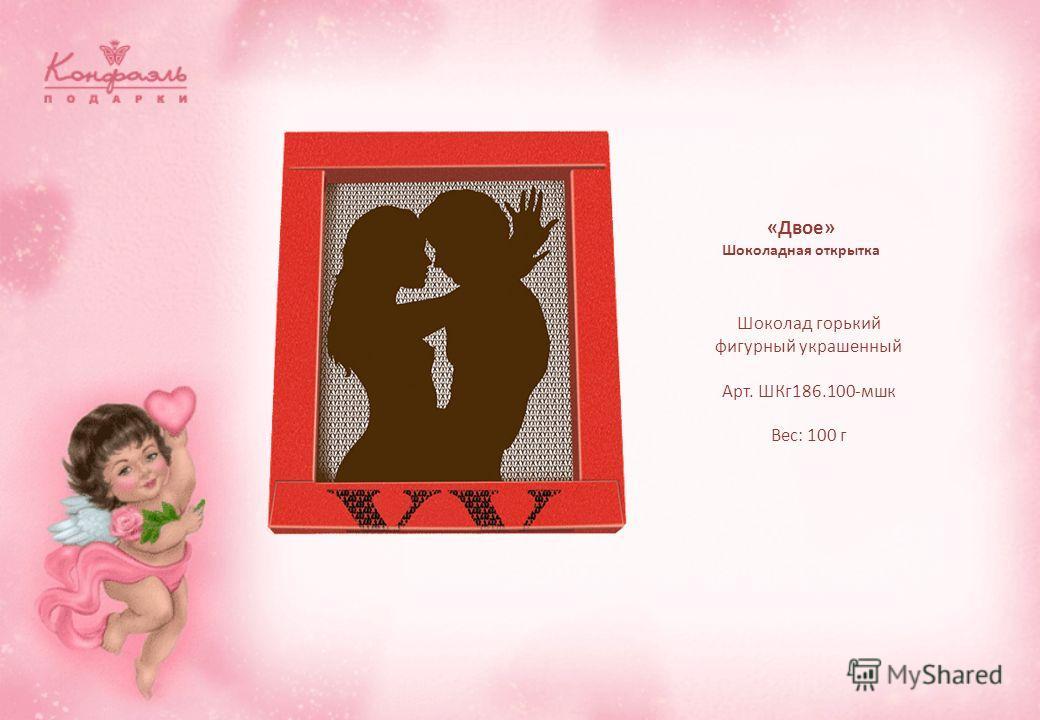 Шоколад горький фигурный украшенный Арт. ШКг186.100-мшк Вес: 100 г «Двое» Шоколадная открытка