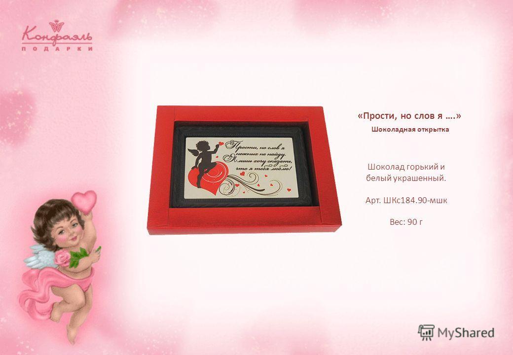 Шоколад горький и белый украшенный. Арт. ШКс184.90-мшк Вес: 90 г «Прости, но слов я ….» Шоколадная открытка