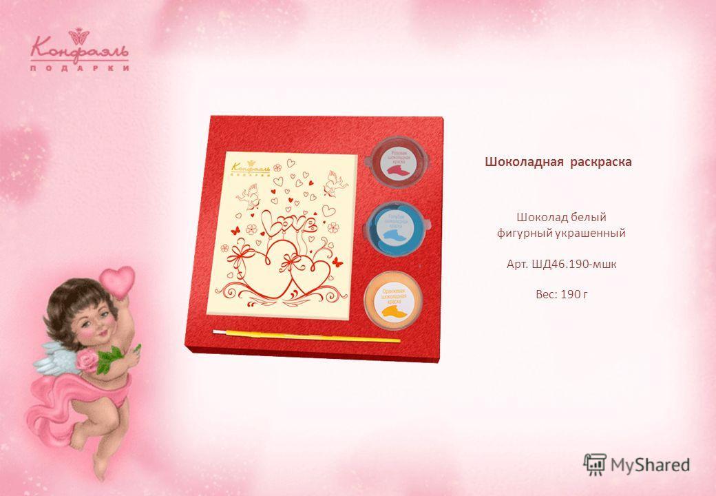 Шоколад белый фигурный украшенный Арт. ШД46.190-мшк Вес: 190 г Шоколадная раскраска