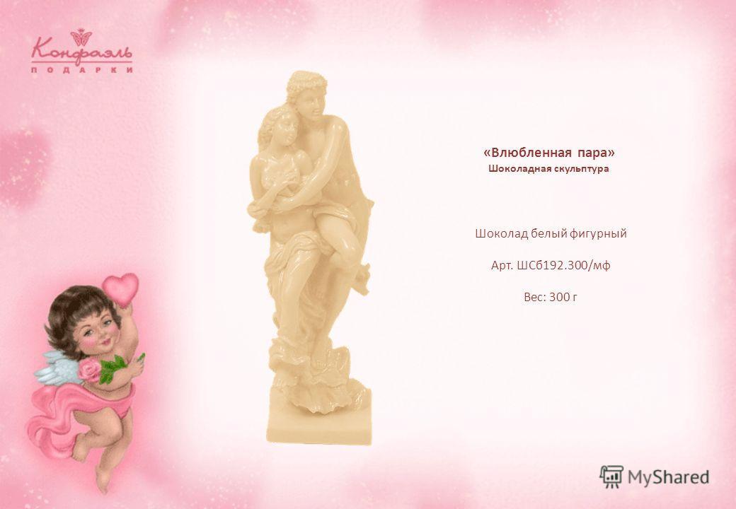 Шоколад белый фигурный Арт. ШСб192.300/мф Вес: 300 г «Влюбленная пара» Шоколадная скульптура