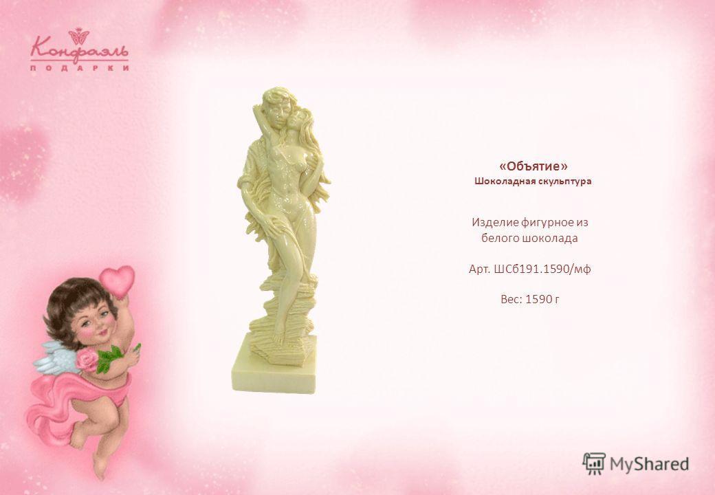 «Объятие» Шоколадная скульптура Изделие фигурное из белого шоколада Арт. ШСб191.1590/мф Вес: 1590 г