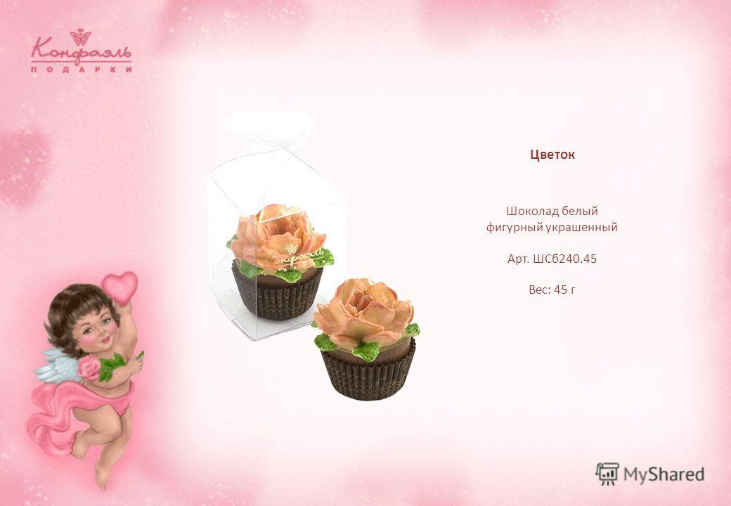 Цветок Шоколад белый фигурный украшенный Арт. ШСб240.45 Вес: 45 г