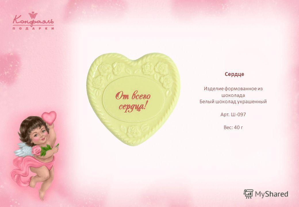 Изделие формованное из шоколада Белый шоколад украшенный Арт. Ш-097 Вес: 40 г Сердце