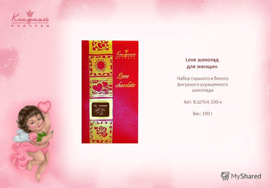 Набор горького и белого фигурного украшенного шоколада Арт. В.ШПс4.100-к Вес: 100 г Love шоколад для женщин