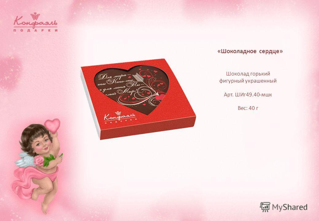 «Шоколадное сердце» Шоколад горький фигурный украшенный Арт. ШИг49.40-мшк Вес: 40 г
