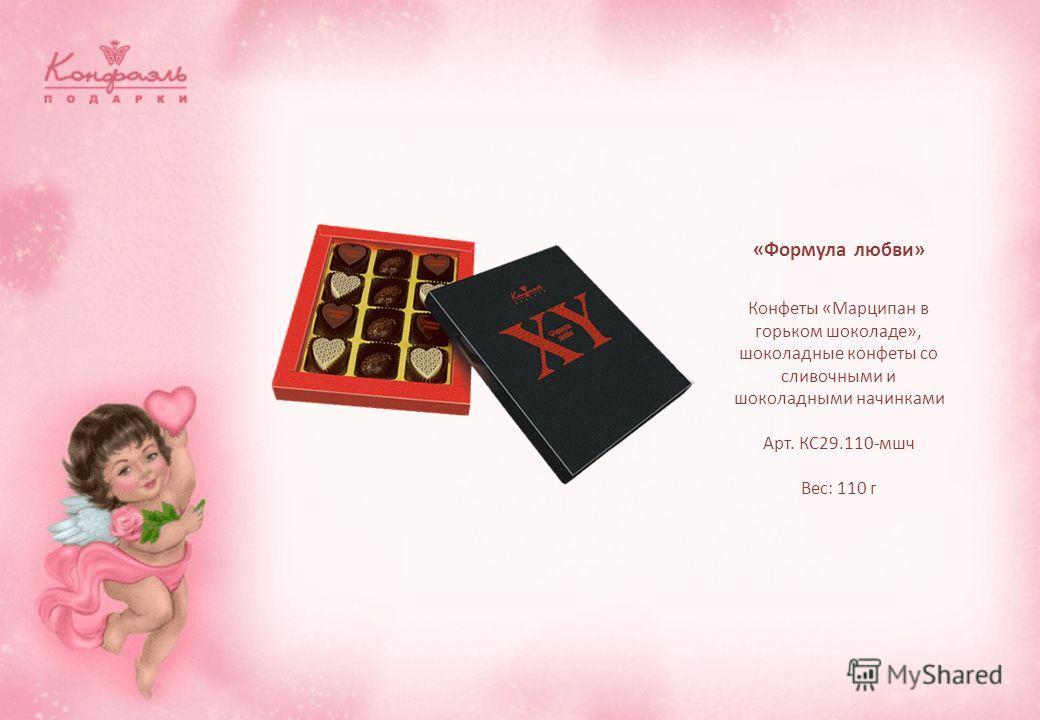 Конфеты «Марципан в горьком шоколаде», шоколадные конфеты со сливочными и шоколадными начинками Арт. КС29.110-мшч Вес: 110 г «Формула любви»