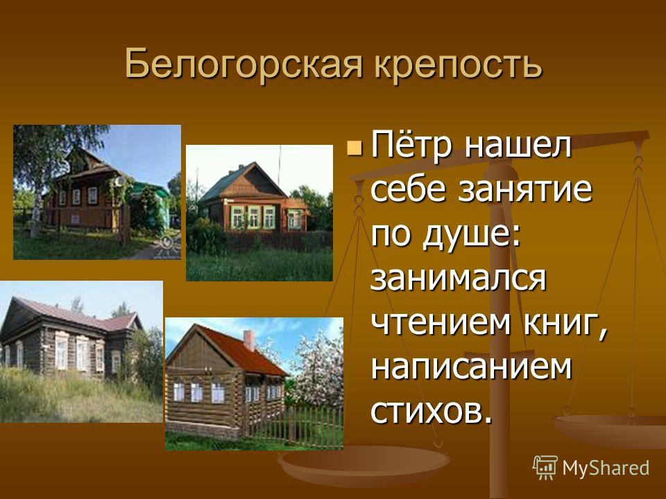 Белогорская крепость Пётр нашел себе занятие по душе: занимался чтением книг, написанием стихов.
