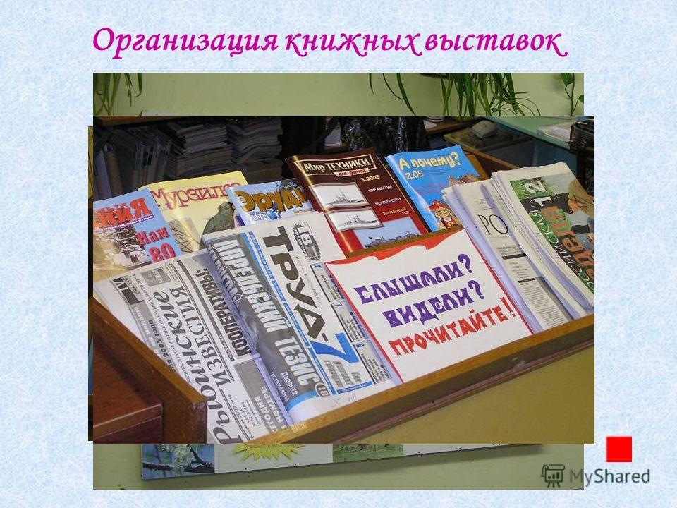 Организация книжных выставок