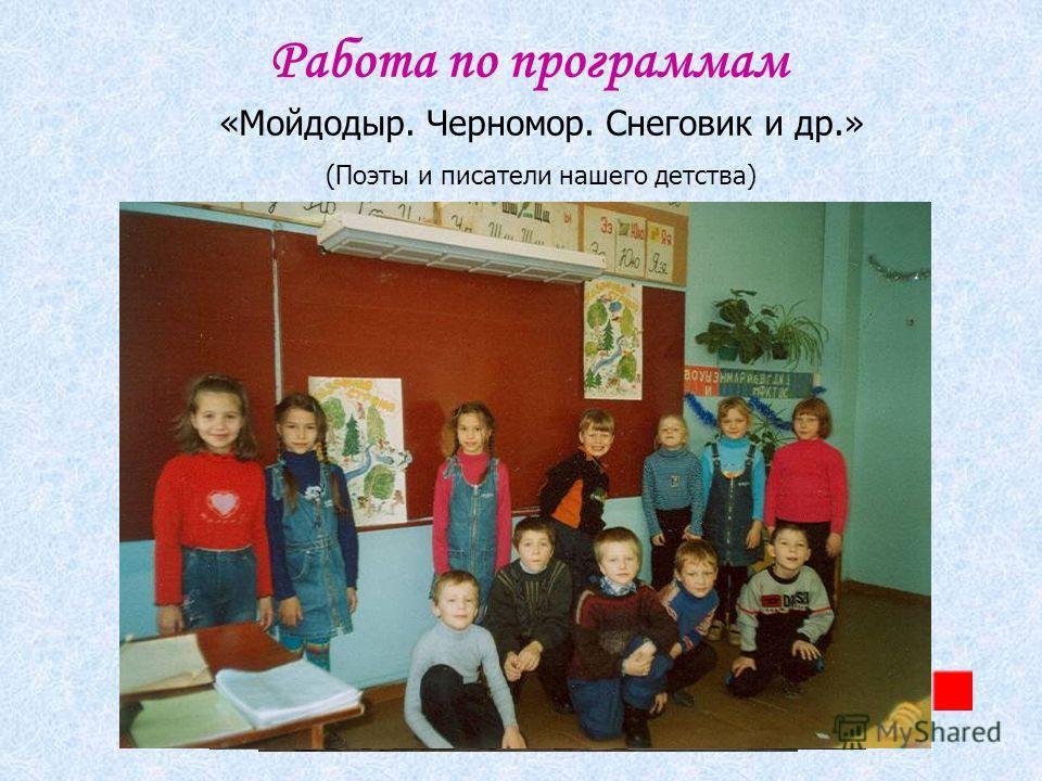 Работа по программам «Мойдодыр. Черномор. Снеговик и др.» (Поэты и писатели нашего детства)