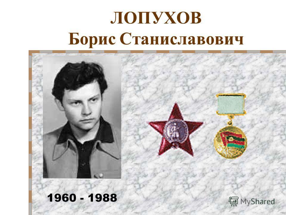 ЛОПУХОВ Борис Станиславович 1960 - 1988