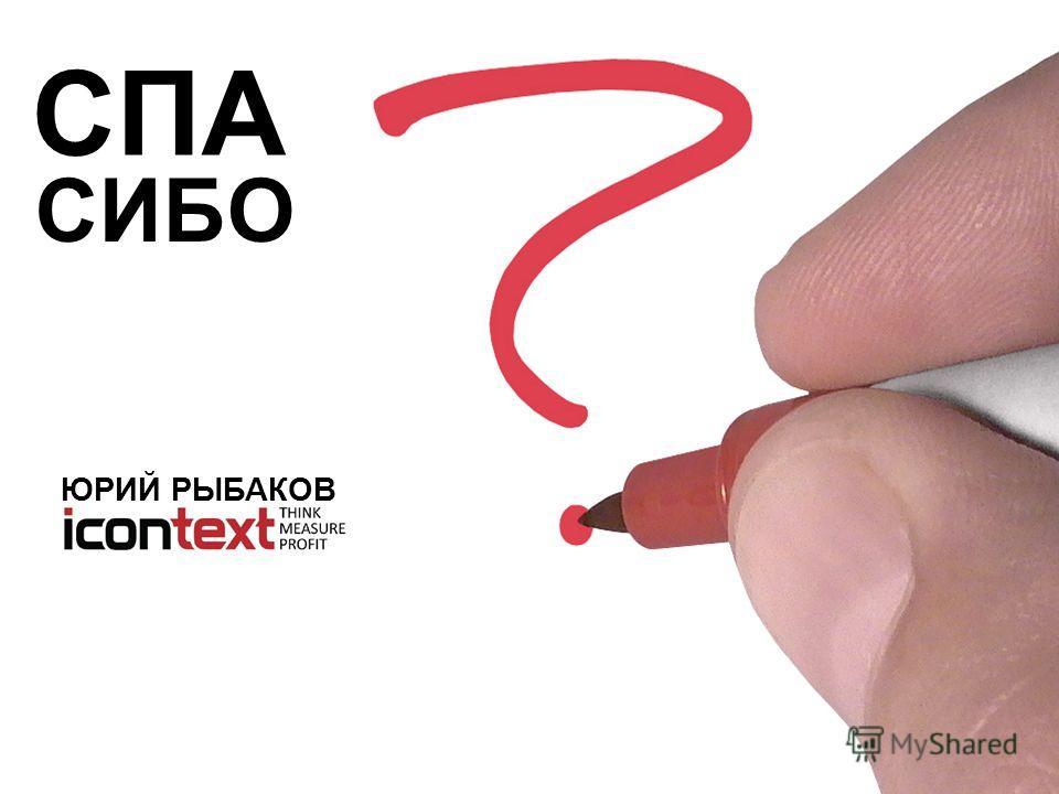СПА СИБО ЮРИЙ РЫБАКОВ