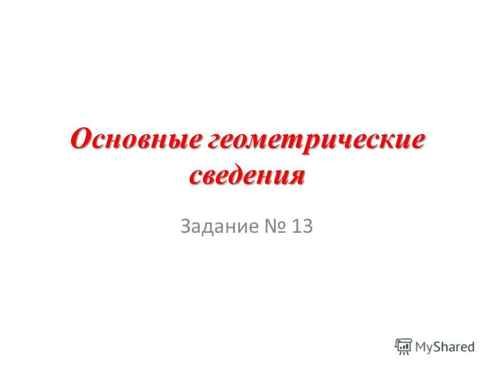 Основные геометрические сведения Задание 13