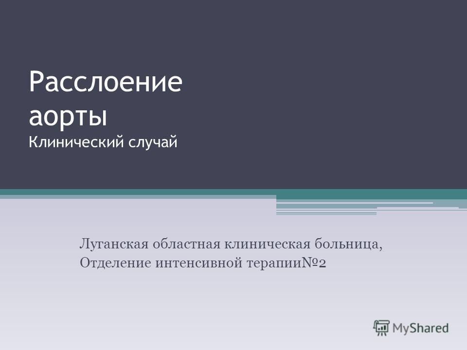 Расслоение аорты Клинический случай Луганская областная клиническая больница, Отделение интенсивной терапии2