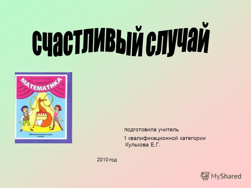 подготовила учитель 1 квалификационной категории Кулькова Е.Г. 2010 год