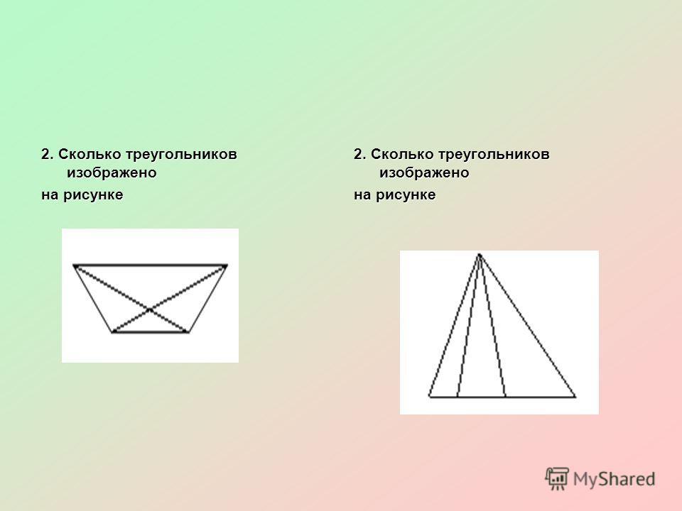 2. Сколько треугольников изображено на рисунке 2. Сколько треугольников изображено на рисунке