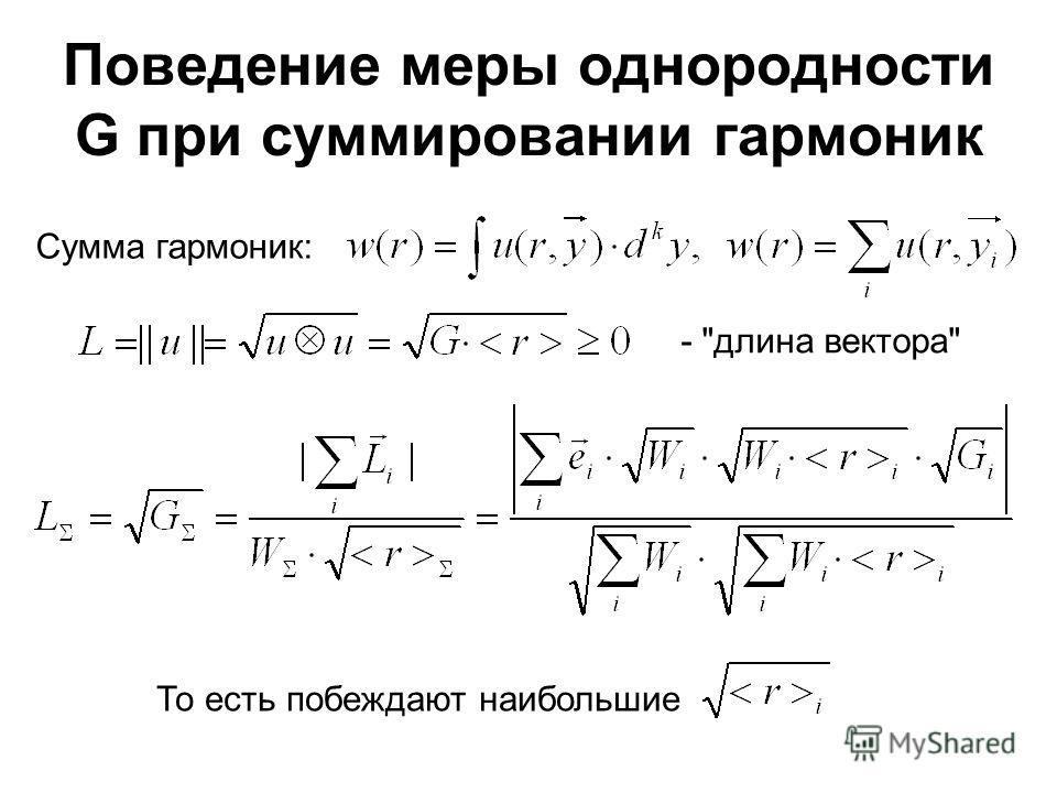Поведение меры однородности G при суммировании гармоник Сумма гармоник: - длина вектора То есть побеждают наибольшие