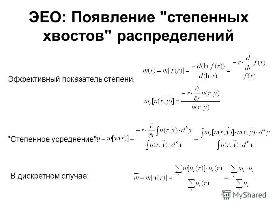 ЭЕО: Появление степенных хвостов распределений Эффективный показатель степени : Степенное усреднение: В дискретном случае: