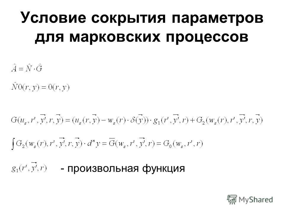 Условие сокрытия параметров для марковских процессов - произвольная функция