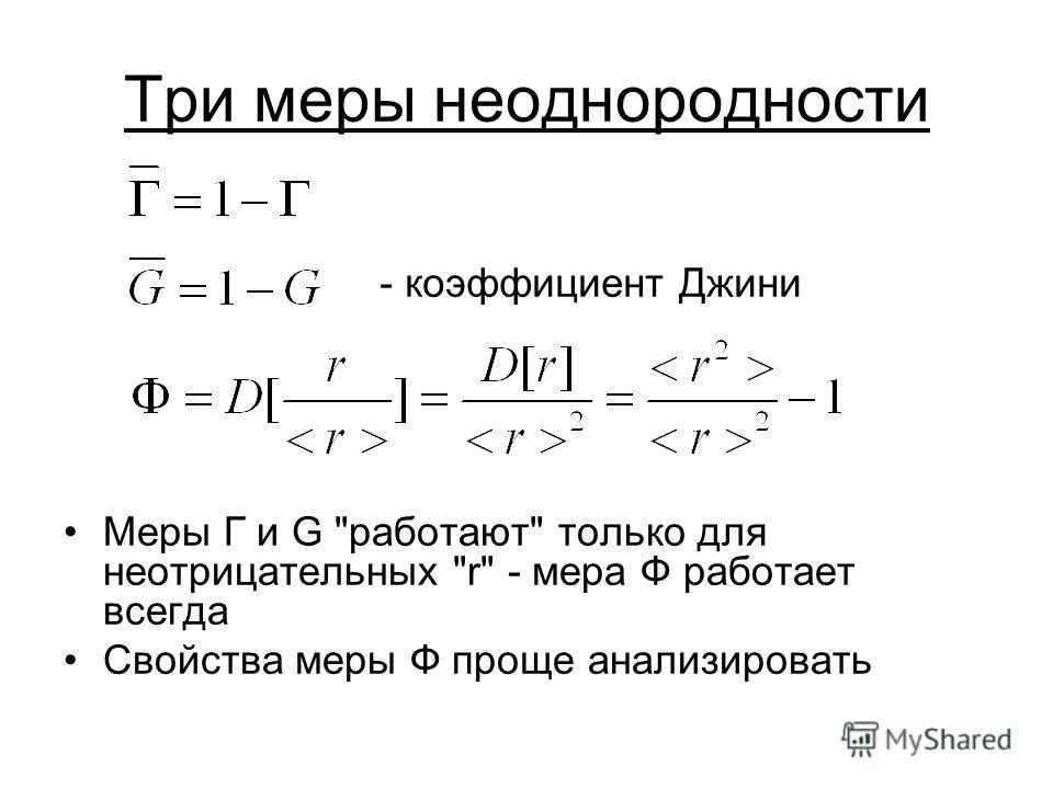 Три меры неоднородности Меры Г и G работают только для неотрицательных r - мера Ф работает всегда Свойства меры Ф проще анализировать - коэффициент Джини