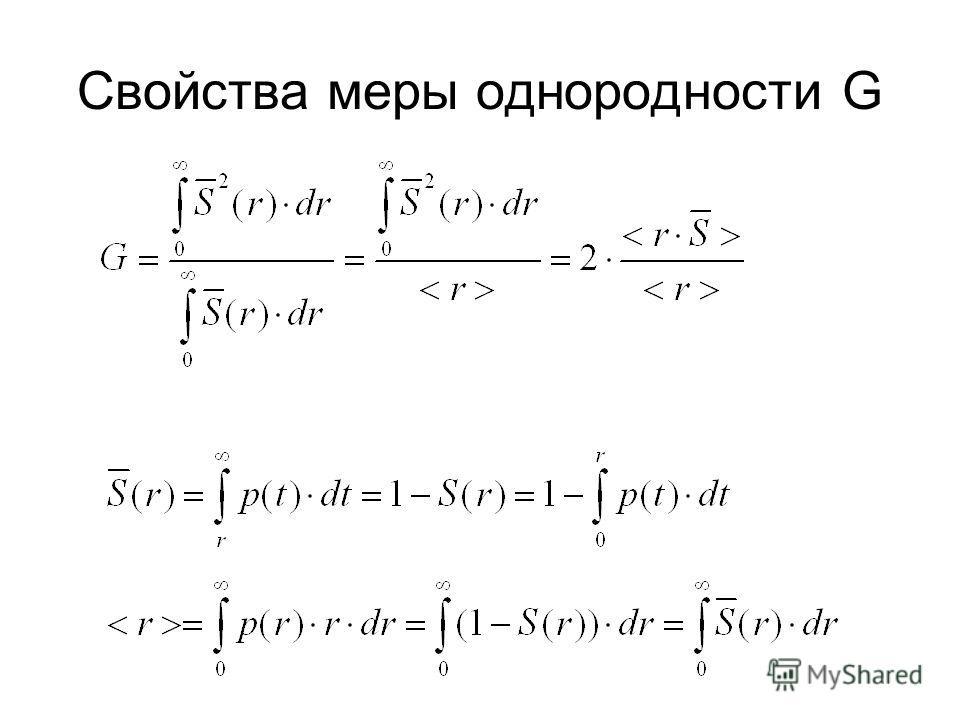 Свойства меры однородности G