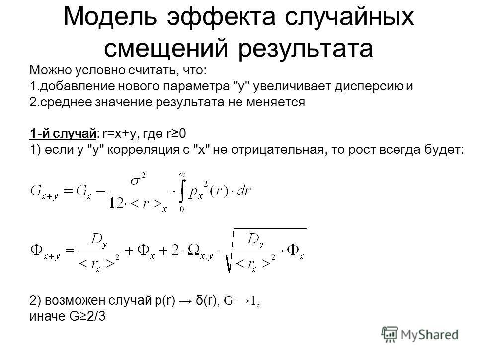 Модель эффекта случайных смещений результата Можно условно считать, что: 1.добавление нового параметра