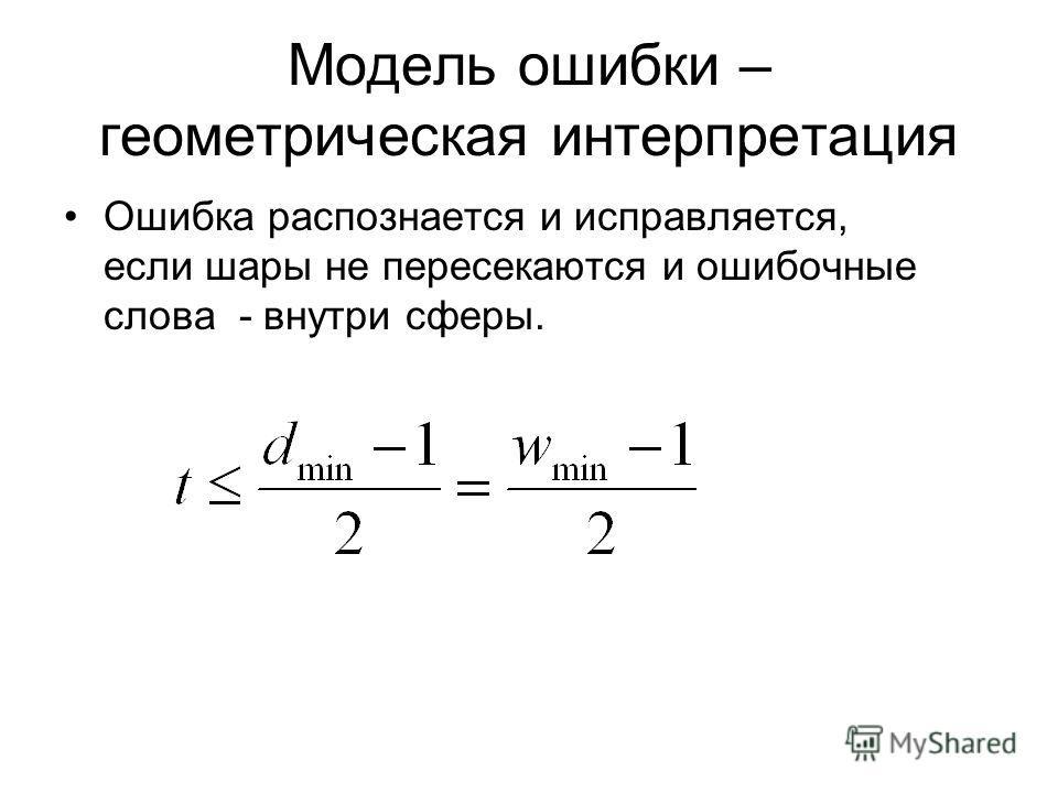 Модель ошибки – геометрическая интерпретация Ошибка распознается и исправляется, если шары не пересекаются и ошибочные слова - внутри сферы.