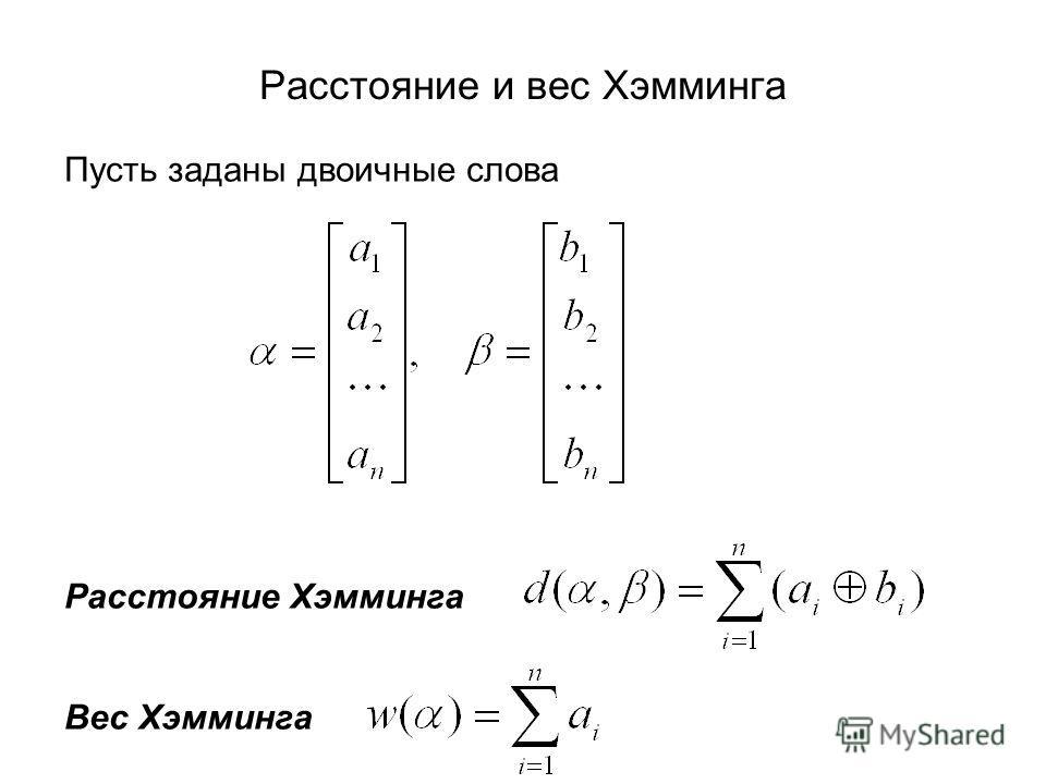 Расстояние и вес Хэмминга Пусть заданы двоичные слова Расстояние Хэмминга Вес Хэмминга