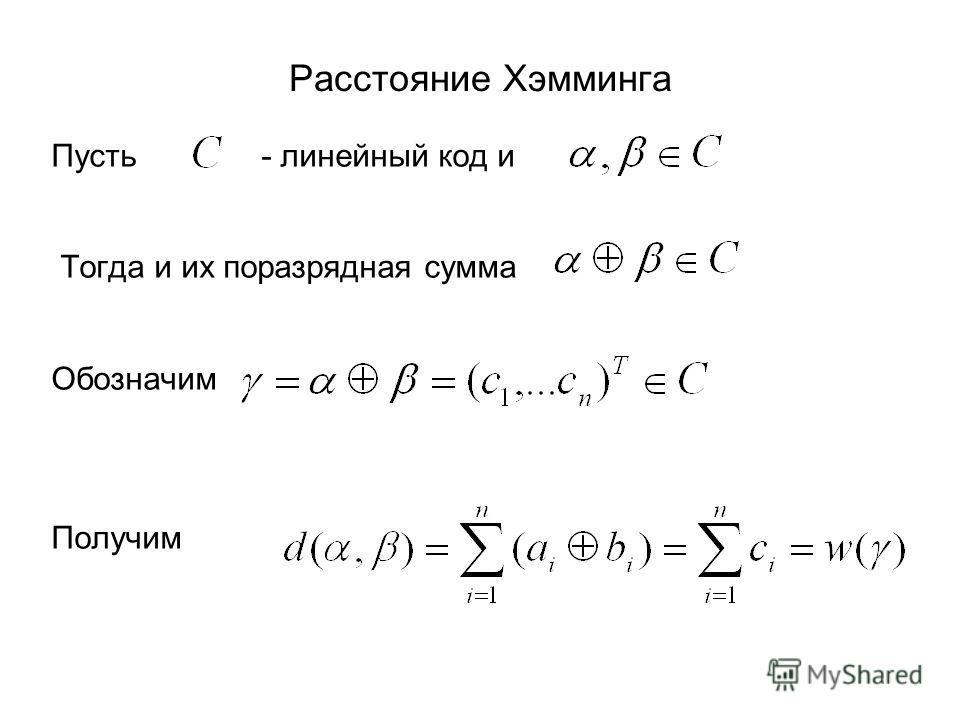 Расстояние Хэмминга Пусть - линейный код и Тогда и их поразрядная сумма Обозначим Получим Расстояние Хэмминга