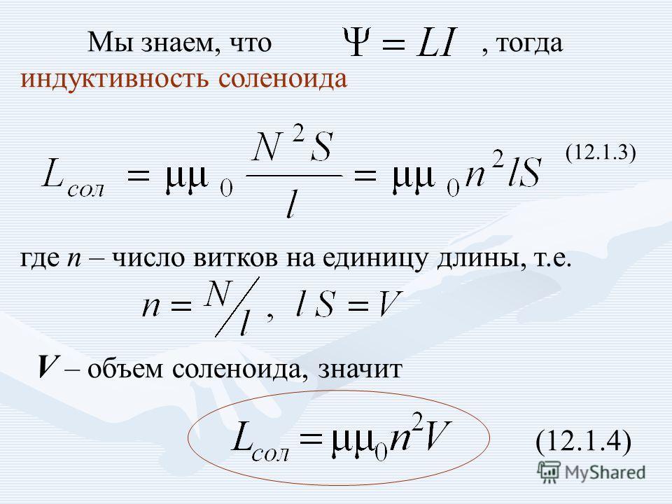 Мы знаем, что, тогда индуктивность соленоида (12.1.3) где n – число витков на единицу длины, т.е. V – объем соленоида, значит (12.1.4)