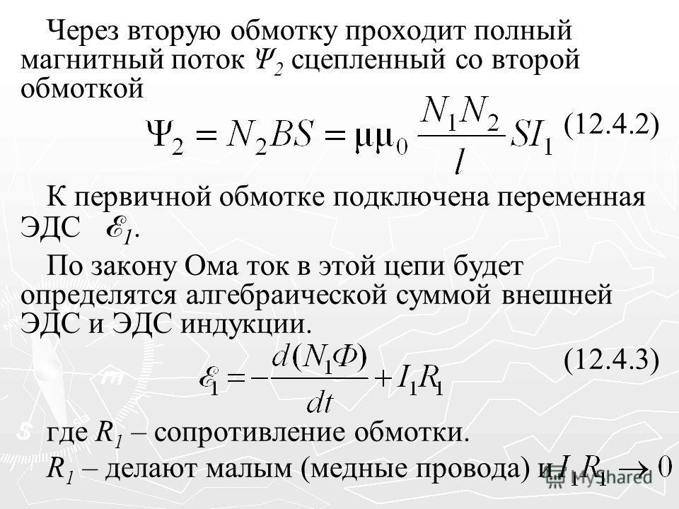 Через вторую обмотку проходит полный магнитный поток Ψ 2 сцепленный со второй обмоткой (12.4.2) К первичной обмотке подключена переменная ЭДС E 1. По закону Ома ток в этой цепи будет определятся алгебраической суммой внешней ЭДС и ЭДС индукции. (12.4