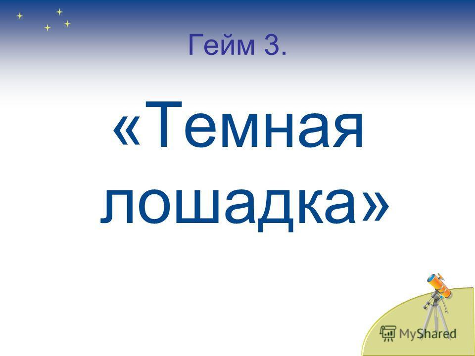 Гейм 2. «Ты – мне, я - тебе» (Участники команд задают вопросы друг другу)