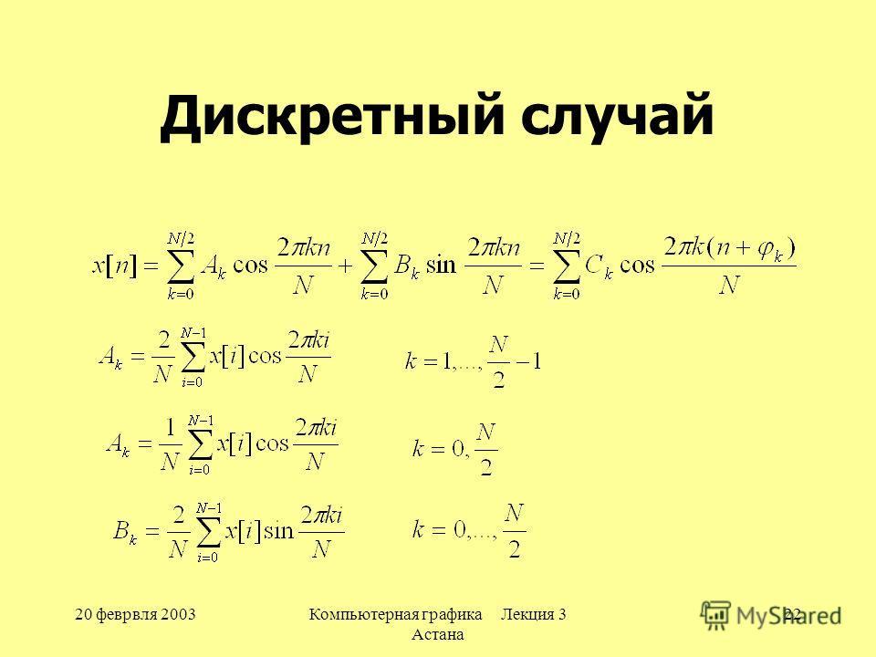 20 феврвля 2003Компьютерная графика Лекция 3 Астана 22 Дискретный случай
