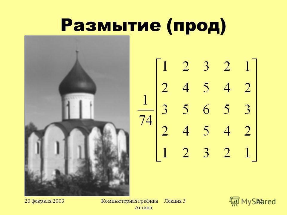 20 феврвля 2003Компьютерная графика Лекция 3 Астана 33 Размытие (прод)