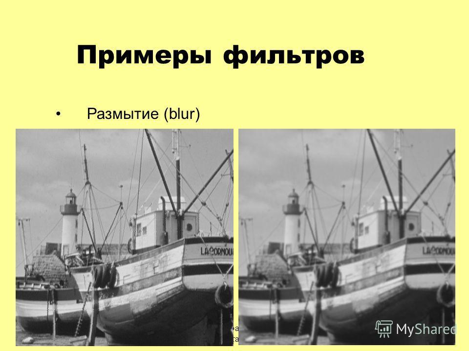 20 феврвля 2003Компьютерная графика Лекция 3 Астана 38 Примеры фильтров Размытие (blur)
