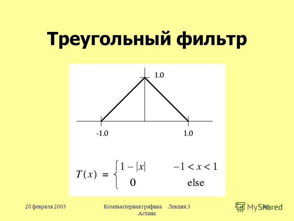20 феврвля 2003Компьютерная графика Лекция 3 Астана 48 Треугольный фильтр