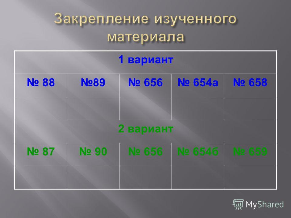 1 вариант 8889 656 654а 658 2 вариант 87 90 656 654б 659